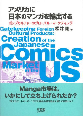 『アメリカに日本のマンガを輸出する ポップカルチャーのグローバル・マーケティング』