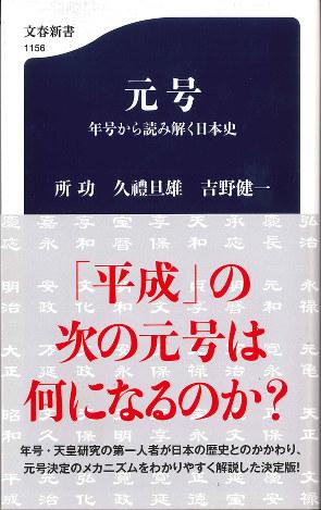 『元号 年号から読み解く日本史』