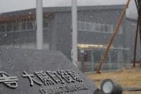 午前0時に避難指示が一部解除され、14日に開庁式を控える大熊町の新役場=福島県大熊町で2019年4月10日午後4時42分、和田大典撮影