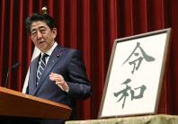 Prime Minister Shinzo Abe speaks about the new era name