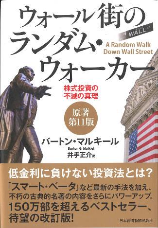 『ウォール街のランダム・ウォーカー』原著第11版