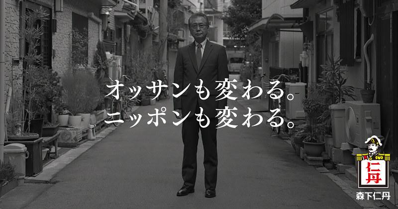 駒村社長自ら登場したポスター