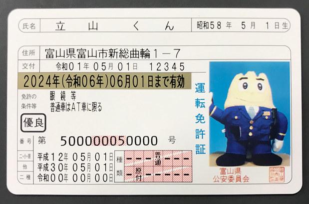 富山 県 運転 免許 更新