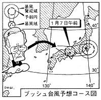 """「""""ブッシュ台風""""まもなく上陸」対日要求のオクターブをしだいに上げながらまもなくブッシュ米大統領が来日=平成4(1992)年1月5日掲載"""