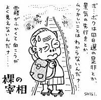 「裸の宰相」政府の緊急経済対策も効果なく株価はなお急落。宮沢喜一首相は「そのうち、なんとかなるでしょう」=平成4(1992)年4月5日掲載