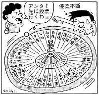 「優柔不断」ミニ政党乱立の参議院議員選挙=平成4(1992)年7月12日掲載