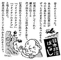 「日本政治ばなし」大荒れの佐川国会が開幕。宮沢喜一首相は「不退転の覚悟」と繰り返すばかり=平成4(1992)年11月1日掲載