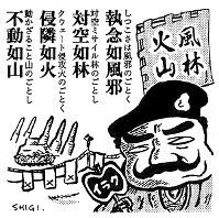 「風林火山」湾岸戦争敗北も元気いっぱいのイラクのフセイン大統領=平成5(1993)年1月17日掲載