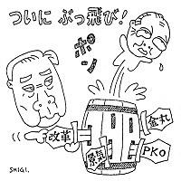 「不信任案可決」自民党内からも賛成者が出て不信任案が可決し、宮沢喜一首相は衆院を解散。羽田派は新党結成へ=平成5(1993)年6月20日掲載