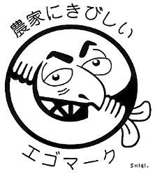 「農家にきびしいエゴマーク」コメ自由化問題では細川護熙政権の二枚舌の外交交渉=平成5(1993)年12月12日掲載