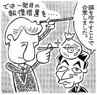 「『ノー』とは言ってみたけれど」細川護熙首相がアメリカへ乗り込んでの日米包括経済協議はクリントン大統領との首脳レベルでも折り合わず=平成6(1994)年2月13日掲載