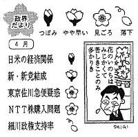 「政界だより」難問山積で細川護熙首相の支持率は桜が散るように落ちるばかり=平成6(1994)年4月3日掲載