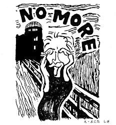 「NO MORE」戦後50年を控え、村山富市政権には被爆者援護法制定の期待が高まった(この年12月9日に成立)=平成6(1994)年8月7日掲載