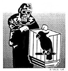 「オウム真理教 強制捜査」地下鉄での毒ガステロ。2日後にはカナリアを先に、防毒マスク姿の大勢の捜査員がオウム真理教を大捜索=平成7(1995)年3月26日掲載