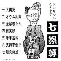「七誤算」社会党の村山富市首相。いろいろとやりたいことがあったのでしょうが、いろいろと誤算もありました=平成7(1995)年10月29日掲載