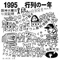 「1995 行列の一年」震災の罹災(りさい)証明を求める列、きづしんの取り付け騒ぎ、もんじゅの事故隠しで抗議デモ…いろいろ並んだ1年でした=平成7(1995)年12月24日掲載