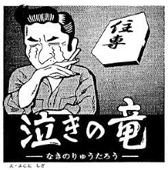 「泣きの竜」「住専」という悪牌(はい)を引き、哭(な)きの竜(マージャン漫画)ならぬ涙を流す橋本龍太郎首相?=平成8(1996)年1月28日掲載