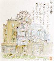 1996年12月に原広司さんが描いた500枚目のスケッチ。原爆ドームが世界遺産となったことを喜び、恒久平和を願った