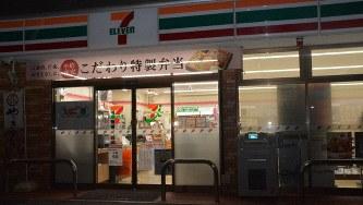 セブン-イレブン・ジャパンは深夜帯の営業をやめる実験を始めた=東京都足立区のセブン-イレブン本木店で2019年3月22日、藤渕志保撮影