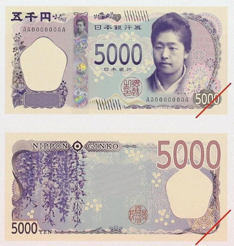 千 人物 五 円 札
