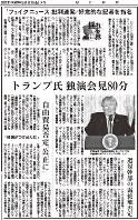 気に入らないメディアを「フェイクニュース」と決めつけるトランプ大統領(2017年2月17日夕刊)