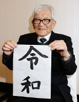 自ら書いた新元号「令和」を手にする永廣禎夫さん=和歌山市で、山本芳博撮影