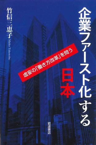 『企業ファースト化する日本 虚妄の「働き方改革」を問う』