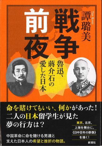 『戦争前夜 魯迅、蒋介石の愛した日本』