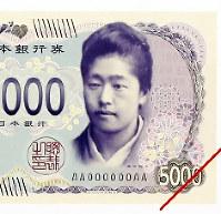 新5000円札の津田梅子の肖像=財務省で2019年4月9日、喜屋武真之介撮影