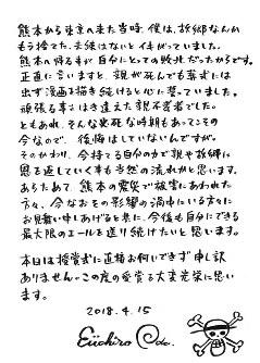 尾田さんが県に寄せた直筆メッセージ=熊本県提供