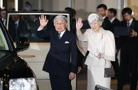 Emperor Akihito and Empress Michiko wave to well-wishers after arriving at Kintetsu Ujiyamada Station near Ise Jingu Shrine in the city of Ise, Mie Prefecture, on April 17, 2019. (Mainichi/Koji Hyodo)