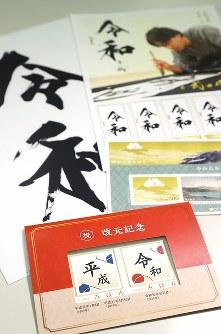 印刷が始まった、新元号「令和」が入った「特別お年玉切手シート」や「祝 改元記念」のフレーム切手、クリアファイル=東京都北区で2019年4月18日午後2時20分、宮武祐希撮影