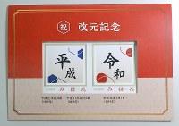 日本郵便が発売する「祝 改元記念」のフレーム切手と小型台紙=東京都北区で2019年4月18日午後2時34分、宮武祐希撮影