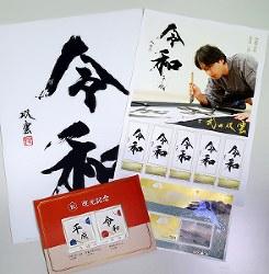 印刷が始まった、新元号「令和」が入った「特別お年玉切手シート」や「祝 改元記念」のフレーム切手、クリアファイル=東京都北区で2019年4月18日午後2時18分、宮武祐希撮影