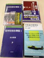 新刊、復刊が相次いでいる「特攻」をテーマとした書籍=栗原俊雄撮影
