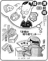 「非情の切り捨て」サッカー・ワールドカップ(W杯)フランス大会を前に日本代表の岡田武史監督が三浦知良、北沢豪両選手の落選を決断=平成10(1998)年6月6日掲載