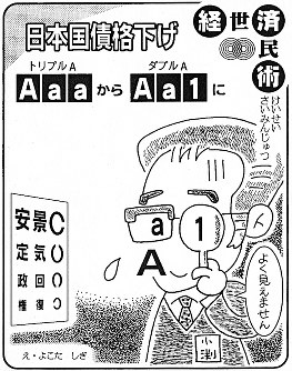 「日本国債格下げ」景気回復や安定政権がよく見えない小渕恵三首相=平成10(1998)年11月21日掲載