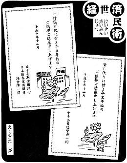 「喪中はがき」この年、日本長期信用銀行と日本債券信用銀行が破綻して公的資金が投入された。中小企業への貸し渋りも深刻に=平成10(1998)年12月19日掲載