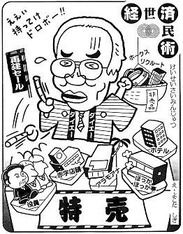 「ダイエーグループ再生計画」経営再建中のダイエー・中内功社長はリストラに加え大型資産も特売に=平成11(1999)年3月27日掲載