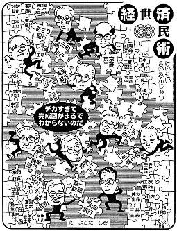 「金融再編パズル」三和銀行、東海銀行、あさひ銀行(後に離脱)が統合を発表=平成12(2000)年3月18日掲載