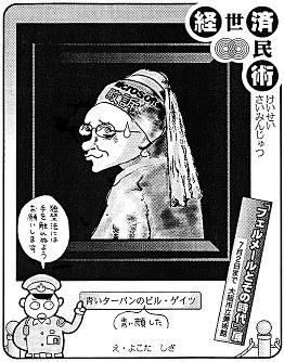 「青い顔したビル・ゲイツ」マイクロソフト社が反トラスト法(独禁法)違反訴訟で敗訴=平成12(2000)年4月8日掲載