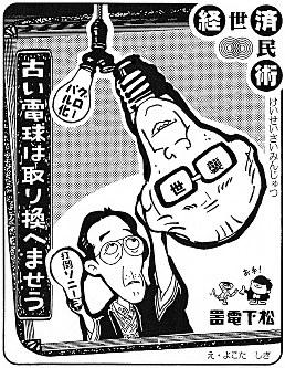 「古い電球は取り換へませう」松下電器の社長に中村邦夫氏が就任することになり、創業家の世襲人事は終えん=平成12(2000)年4月29日掲載