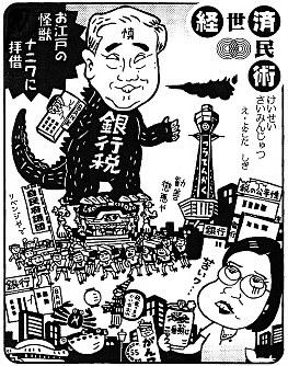 「大阪も銀行税」東京都に次いで大阪府も大手金融機関に外形標準課税を導入する条例が成立=平成12(2000)年6月3日掲載