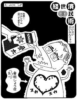 「雪印低脂肪乳食中毒事件」雪印乳業大阪工場で製造された低脂肪乳による集団食中毒事件で、「企業の社会的責任に対する自覚が足りない」と厳しく批判された=平成12(2000)年7月8日掲載