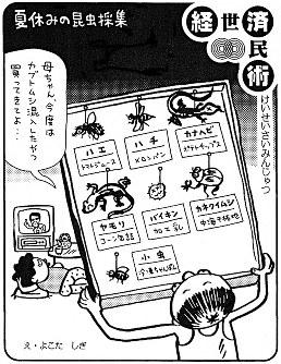 「夏休みの昆虫採集」食品への異物混入が頻発=平成12(2000)年8月19日掲載