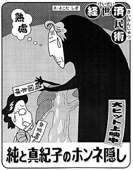 「純と真紀子のホンネ隠し」国内外の批判を考慮し、小泉純一郎首相は終戦の日を避けて靖国神社を参拝。田中真紀子氏が外相だった=平成13(2001)年8月11日掲載