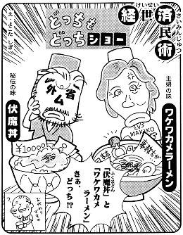 「どっちもどっちショー」田中真紀子大臣が伏魔殿と表現した外務省と対立=平成13(2001)年11月10日掲載