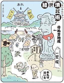「骨ぬき地蔵」小泉純一郎首相が「郵政民営化への一里塚」と述べた郵政関連法が成立=平成14(2002)年7月6日掲載