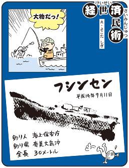 「フシンセン」北朝鮮の工作船と見られる不審船が日本海上で発見された=平成14(2002)年9月14日掲載