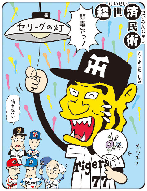 「猛虎の節電」就任2年目の星野仙一監督率いる阪神タイガースが、開幕直後から首位を独走=平成15(2003)年6月28日掲載
